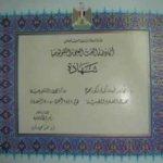 shehadat_gayzetdawla-300x253 thumbnail