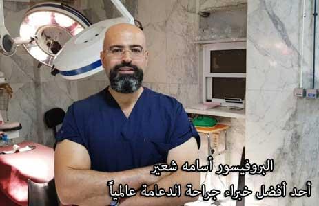 أفضل خبراء جراحة الدعامة عالمياً البروفيسور أسامه شعير