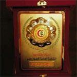 تكريم-جامعة-القاهرة-٢٠١٥-