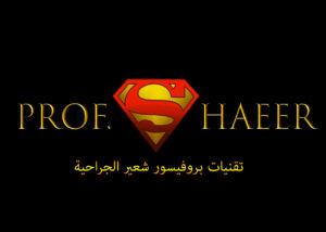 الأستاذ الدكتور أسامه شعير أحد أفضل جراحي الذكورة و دعامات العضو الذكري و تقوس القضيب علي المستوي الدولي